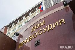 117969_Zdaniya_Tyumeny_dom_pravosudiya_sud_250x0_2000.1333.0.0