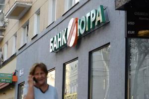 bank-yugra-1-300x200
